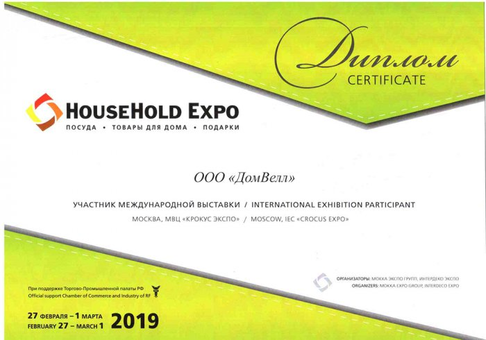 «HouseHold Expo-2019»